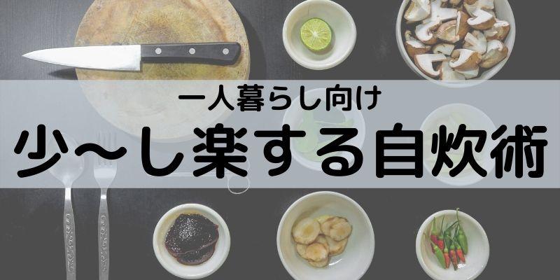楽する自炊術
