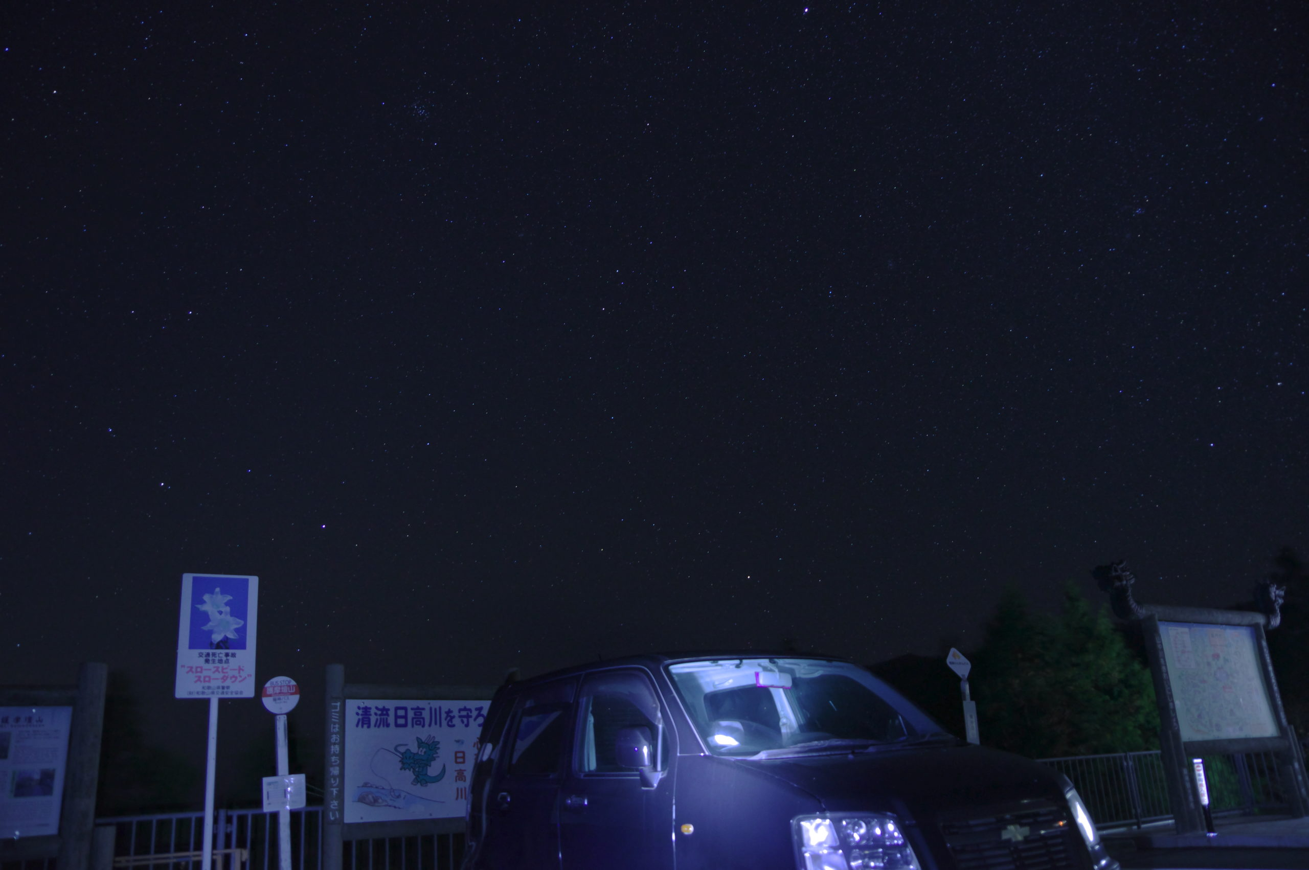 護摩山スカイタワーの星空
