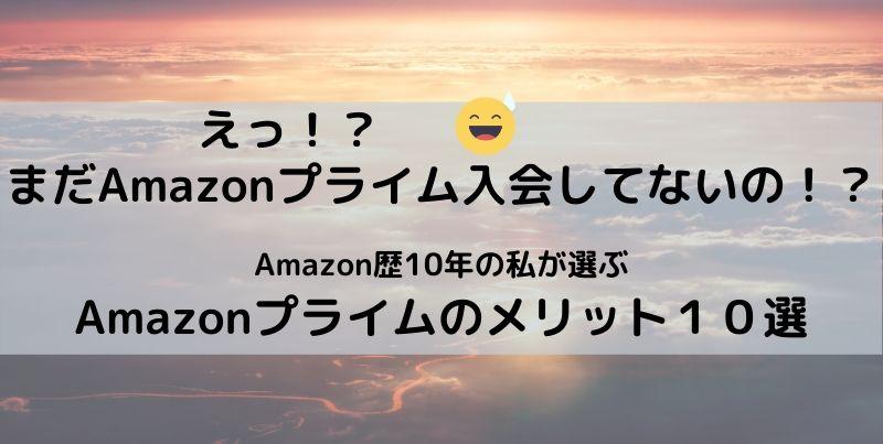 Amazonプライム 利点