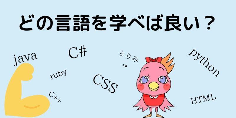 学ぶべきプログラミング言語