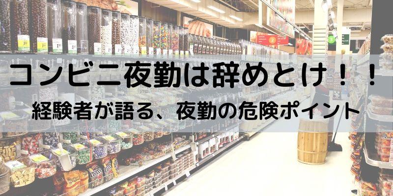 コンビニ夜勤は辞めとけ!!