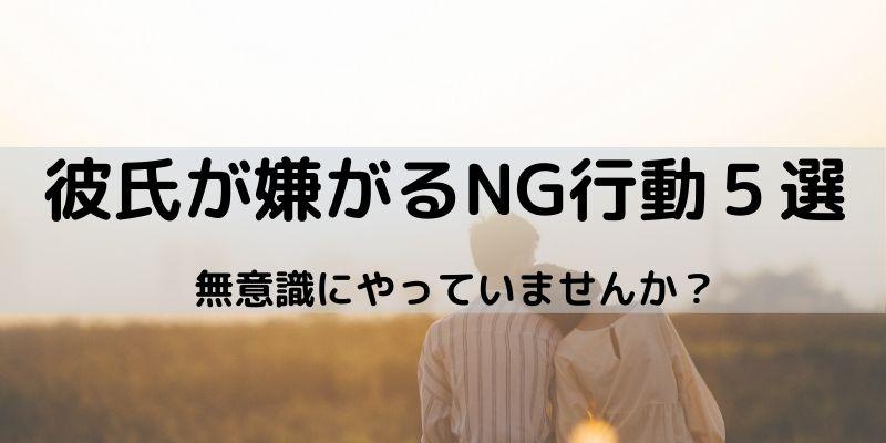 彼氏が嫌がるNG行動5選