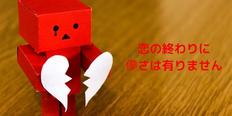 恋の終わりに 儚さは有りません