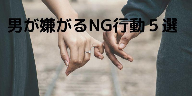 男が嫌がるNG行動5選