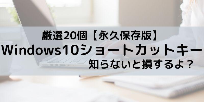 Windows10 ショートカットキー