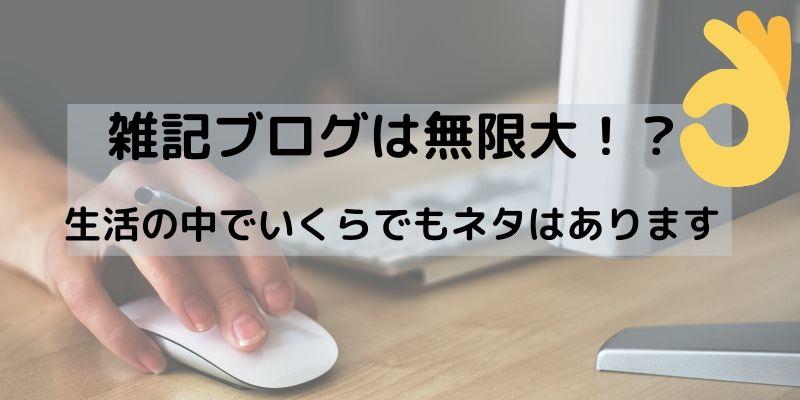 雑記ブログは無限大!? (1)