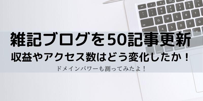 雑記ブログを50記事 PV