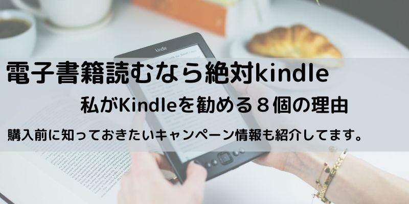 Kindleがおすすめ 8の理由