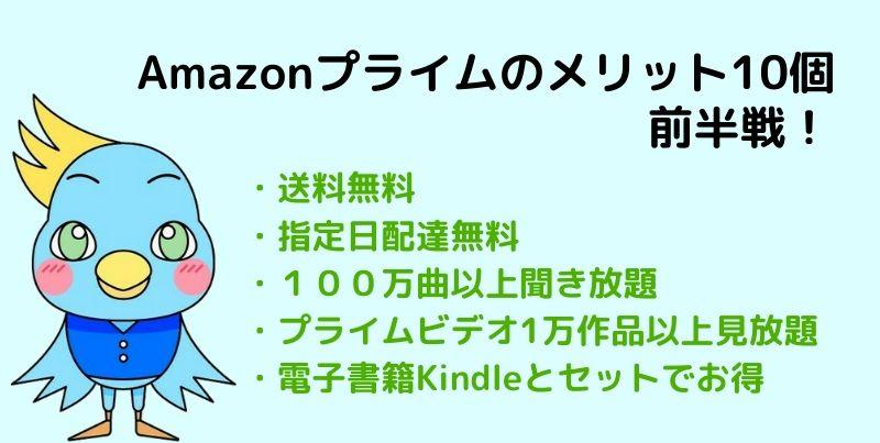 Amazonプライムのメリット10個
