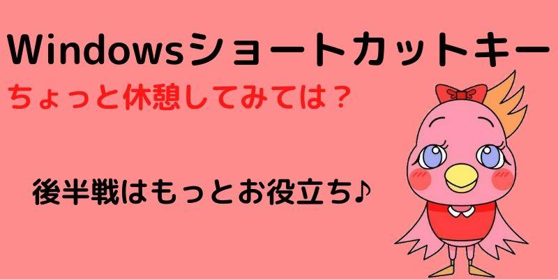 Windowsショートカットキー (1)