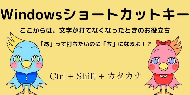 Windowsショートカットキー (2)