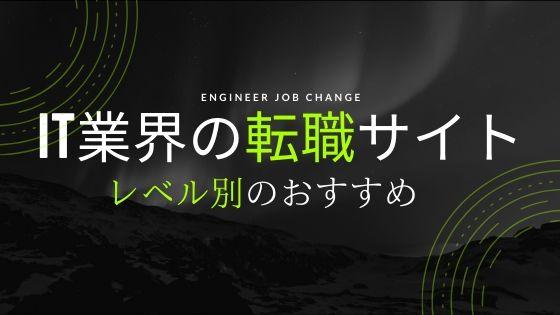 エンジニア向け転職サイト比較