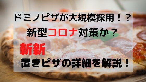 ドミノピザが大規模採用!?