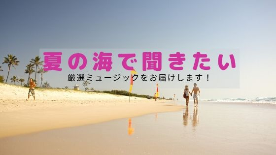 夏の海で聞きたい音楽