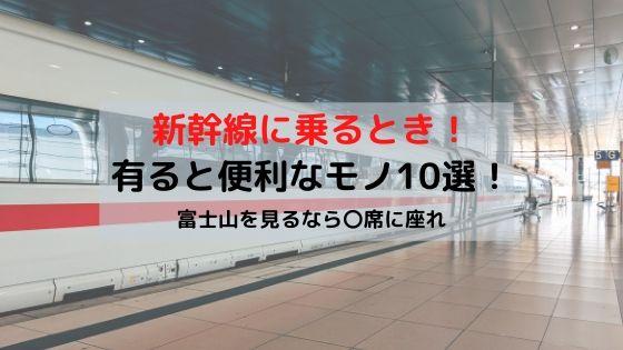 新幹線に乗るとき便利なモノ!