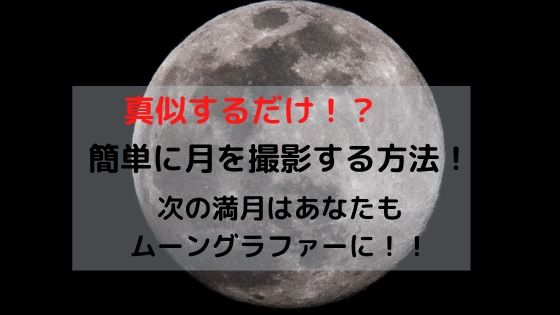 月をキレイに撮影する方法