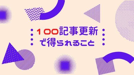 ブログ100記事更新 得られること