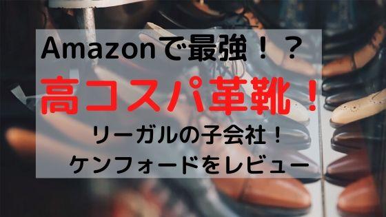 Amazonで最強の革靴!?