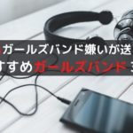 おすすめガールズバンド3選