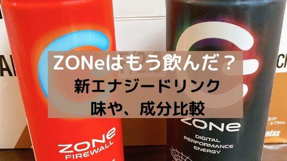 ZONeはもう飲んだ?