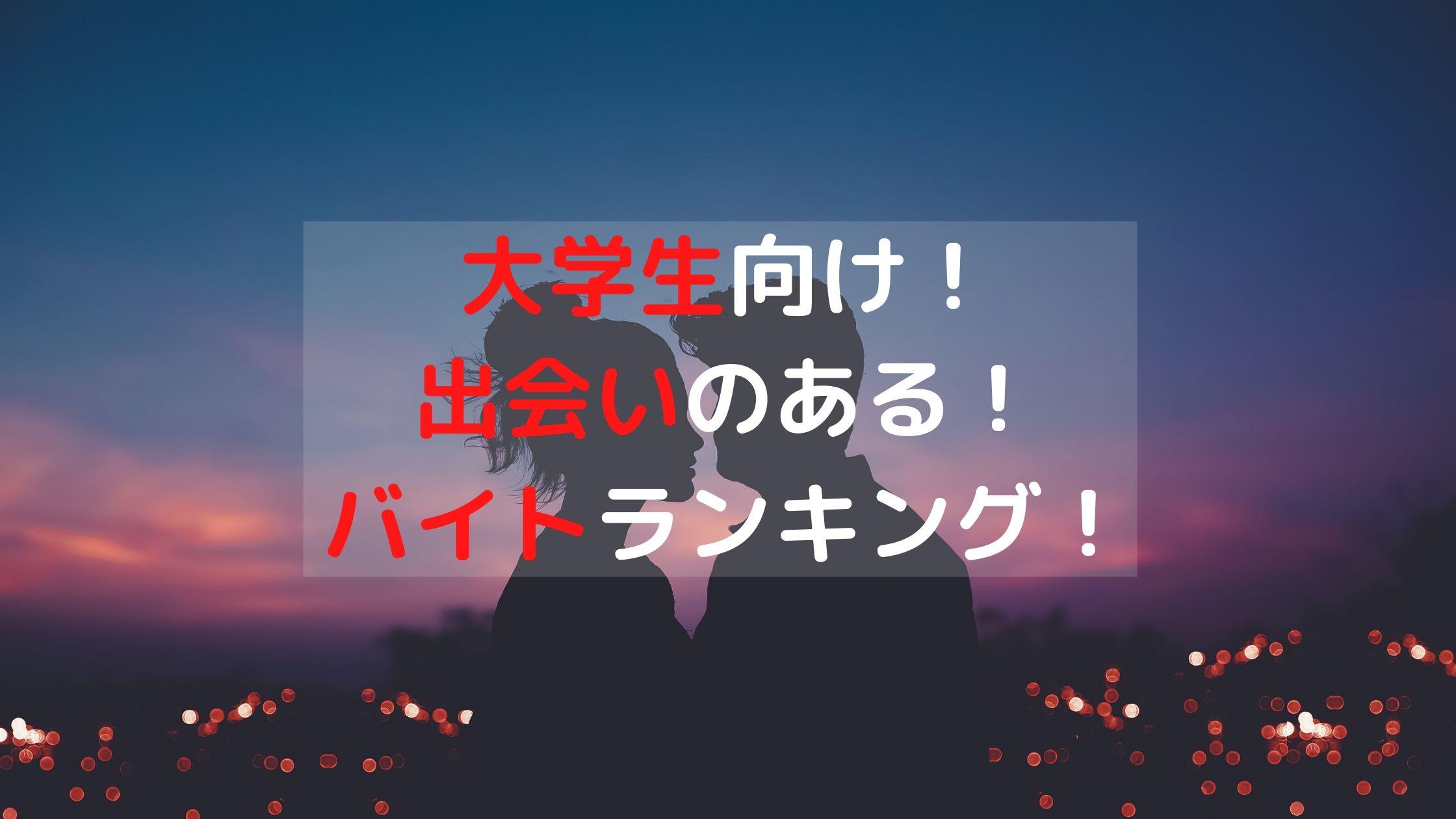 出会いのあるバイトランキング!