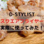 D-STYLIST スクエアフライヤー