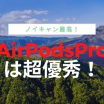 AirPodsPro は超優秀!