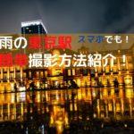 雨の東京駅