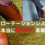 リーガル蒸れない革靴