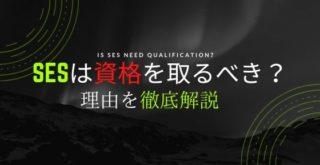 SESが資格を取るべき理由